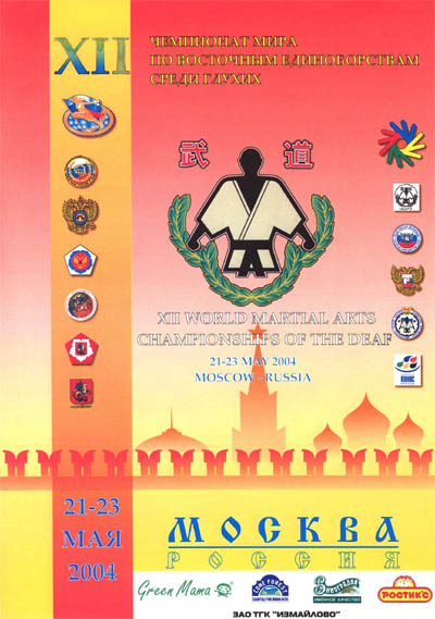 Photo: 2004 World Deaf Martial Arts Championships Poster